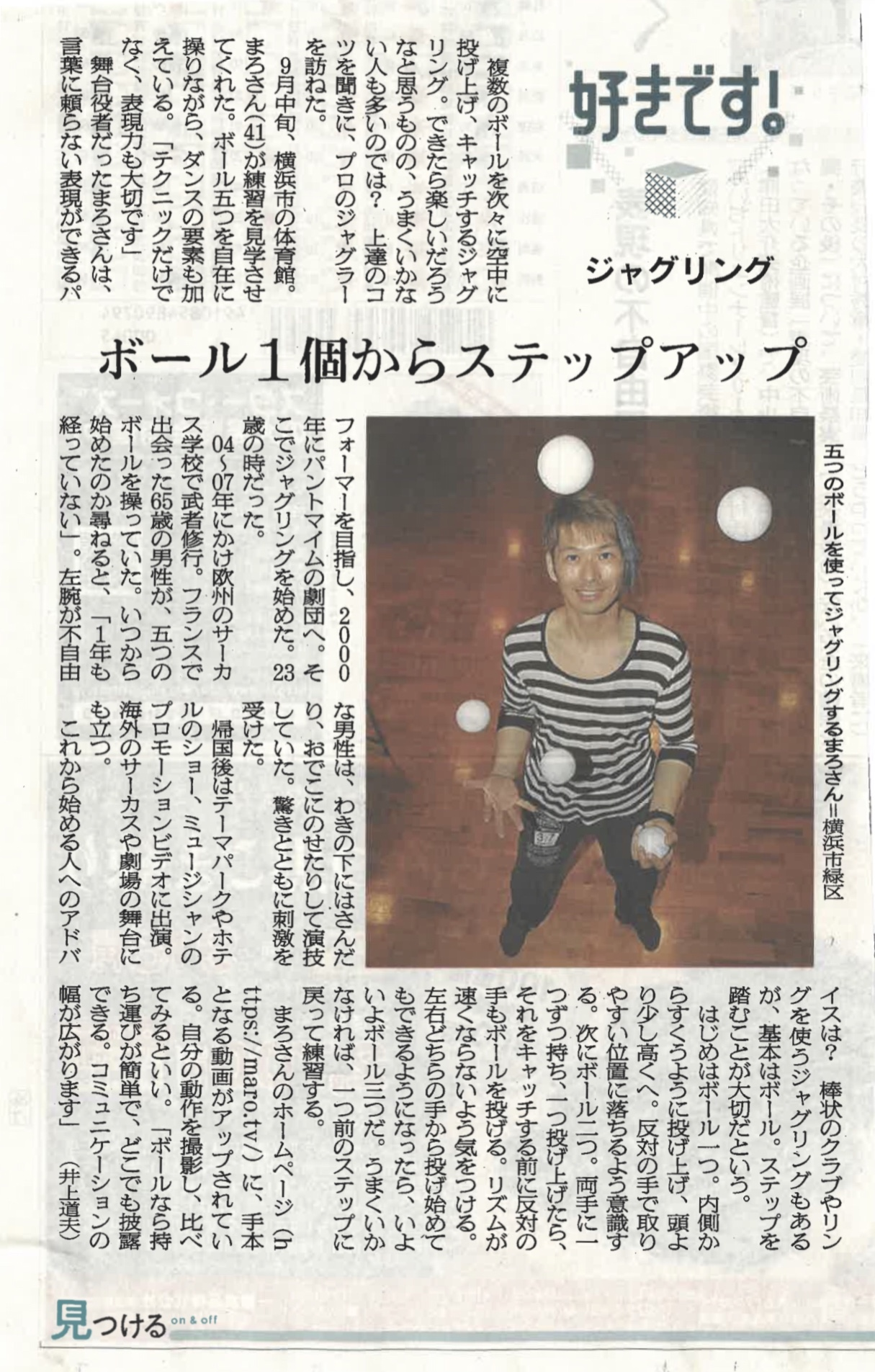 ジャグラーまろ朝日新聞インタビュー記事
